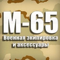 М-65 интернет-магазин