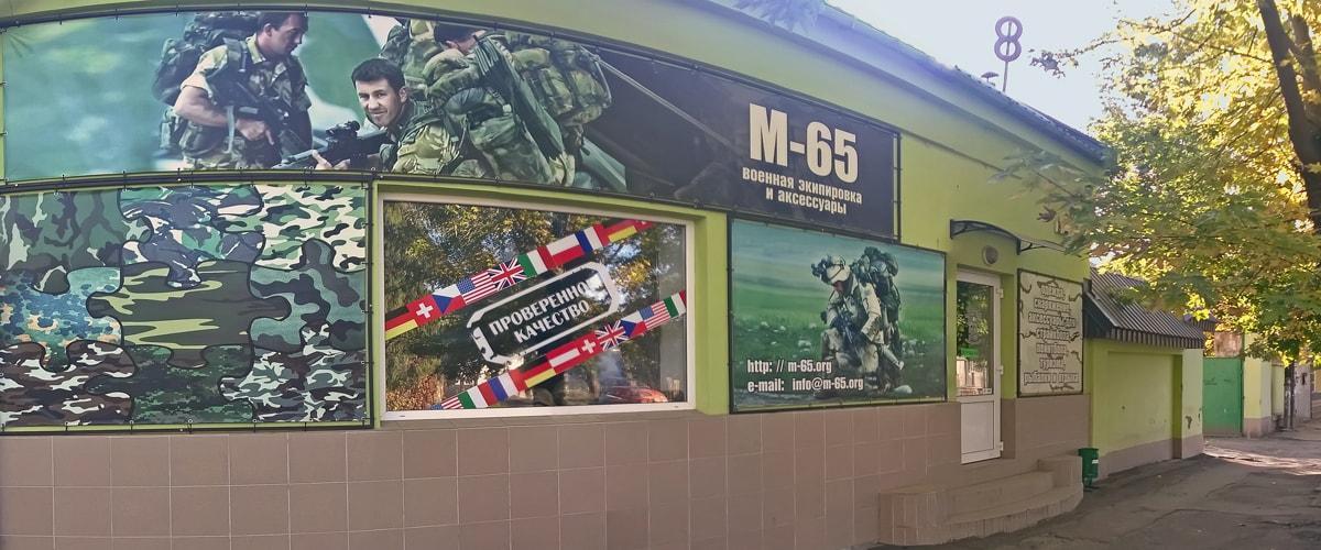 Интернет-магазин «М-65» - это камуфляж,военная одежда, обмундирование, аксессуары